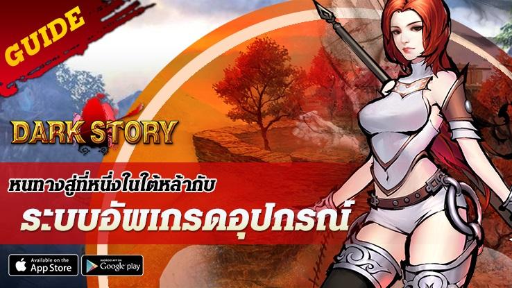 Dark story Mobile15817 0