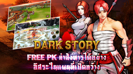 Dark story Mobile17817 5