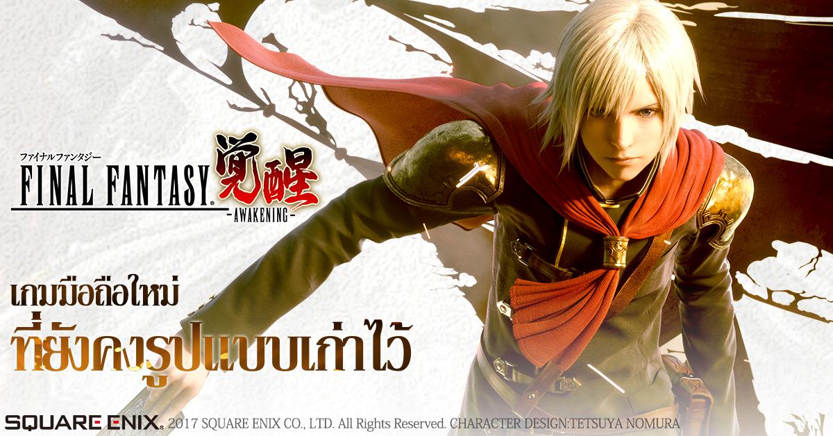 Final Fantasy Awakening23817 1