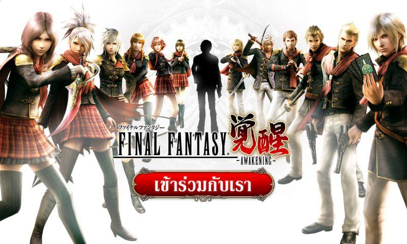 Final Fantasy Awakening เวอร์ชั่นไทย ผุดหน้าเวบไว้รับแขกแล้ว