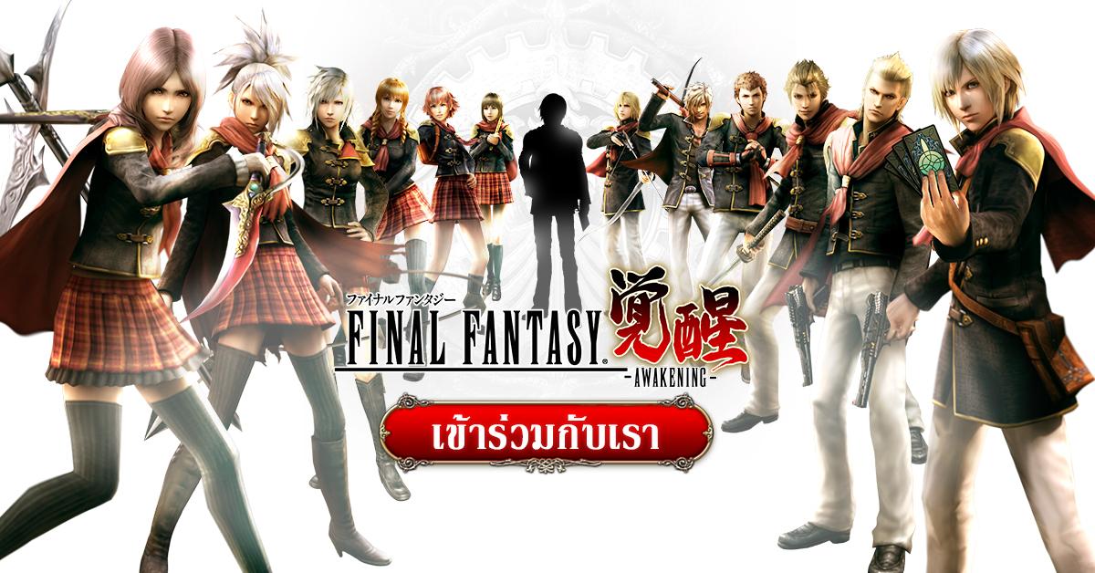Final Fantasy Awakening23817 2