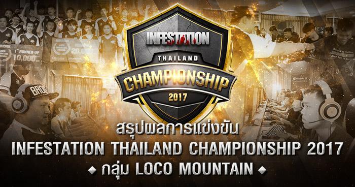 Infestation Thailand Championship 2017 ภาคเหนือ ทีม ZOWIE.2BE ได้ชัย