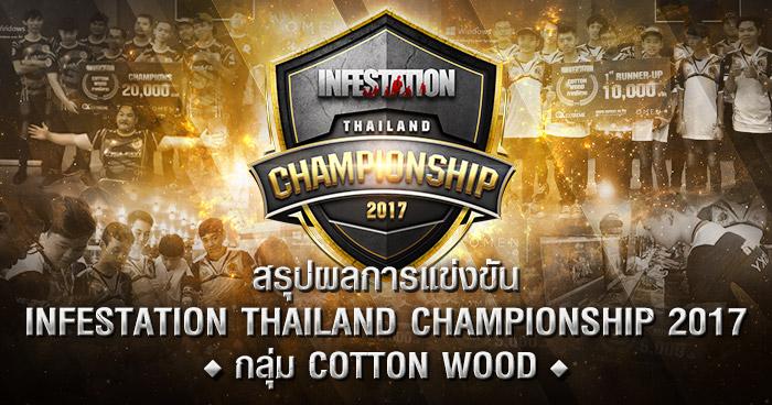 Infestation Thailand Championship 2017 ภาคอีสาน ทีม MI7C ครองชัย