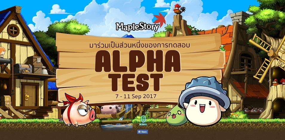 รอเลย MapleStory แจกโค้ดเล่น Alpha Test วันนี้ 4 โมงเย็น ช้าหมดอด