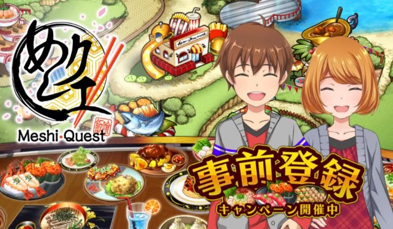 ลงสโตร์ไทยแล้วจ้า Meshi Quest เปิดศึกสร้างอาณาจักรอาหารพันล้านวันนี้