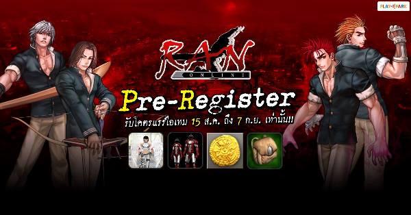 ย้ำให้ชัวร์ RAN Online เซิร์ฟไทยมาแน่ จัดลงทะเบียนรับแรร์ไอเทมแล้ว