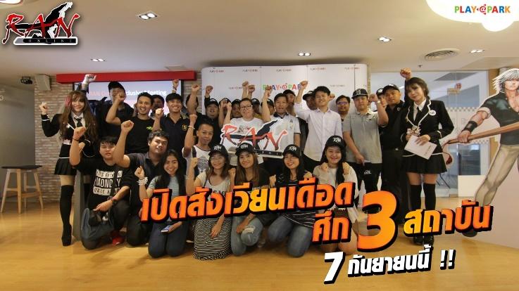 RAN Online Exclusive Meeting เผยเปิดเกมชัวร์ 7 ก.ย.นี้