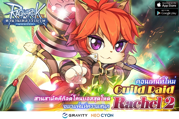 RO ตำนานเหล่าวีรบุรุษ Mobile อัพ Guild Raid พร้อมเปิดตัวทหารรุ่น 13