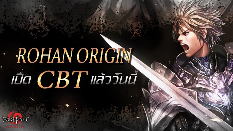 ถึงเวลาลุย Rohan Origin เซิร์ฟไทย จัดให้มันส์รอบ CBT กันแล้ว