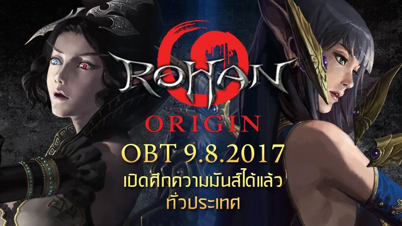 Rohan Origin เซิร์ฟไทย เคาะฤกษ์ OBT แล้ว 9 ส.ค. นี้เจอกัน