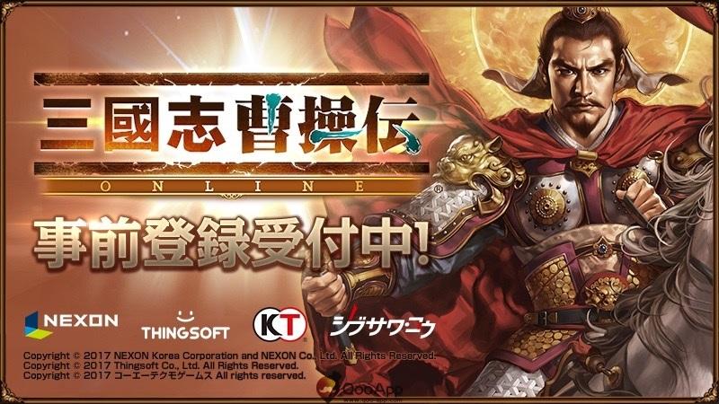 เกมตำนานสามก๊ก Sangokushi Sousouden Online เปิดลงชื่อล่วงหน้าแล้ว