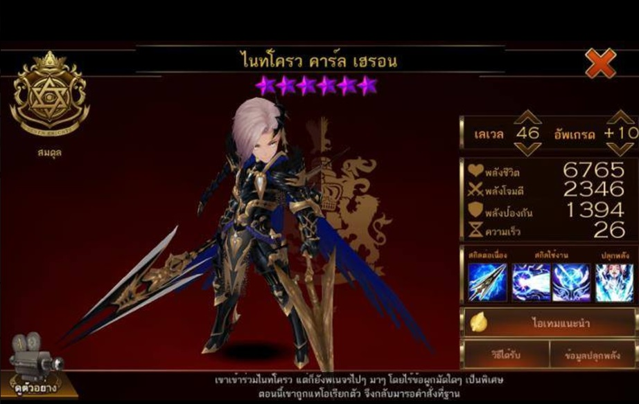 Seven Knights31817 3