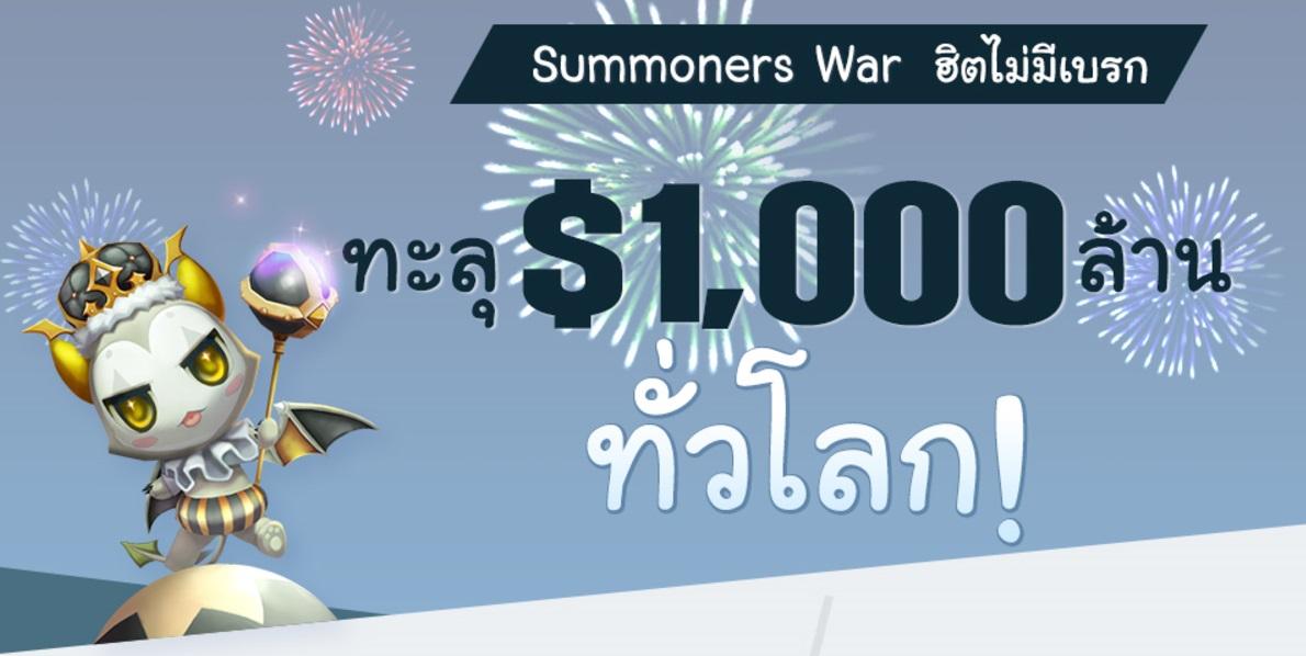 Summoners War17817 1