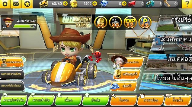 Toy Kart18817 2