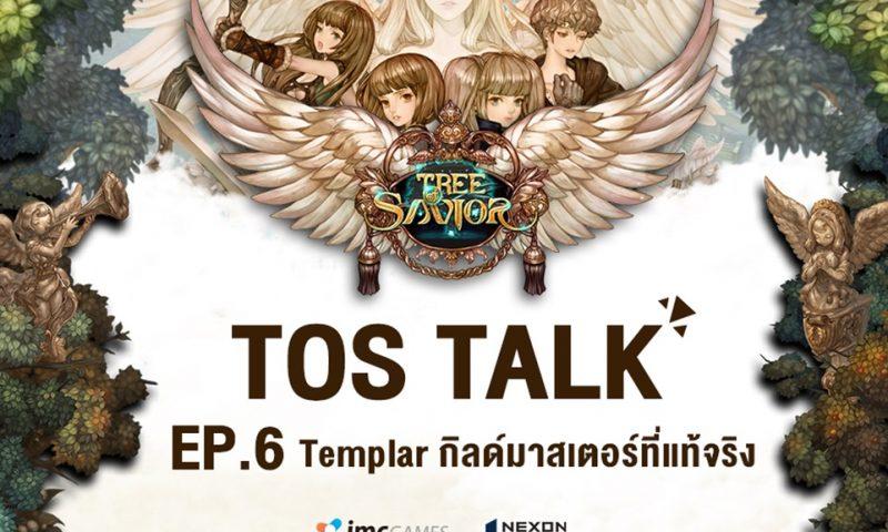 Tree of Savior Talk EP6 Templar กิลด์มาสเตอร์ที่แท้จริง