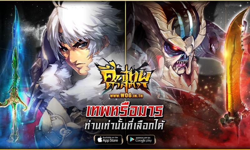 พร้อมรบ Weapons of the Gods เปิดตำนานศึกเทพศาสตราทั้ง iOS/Android