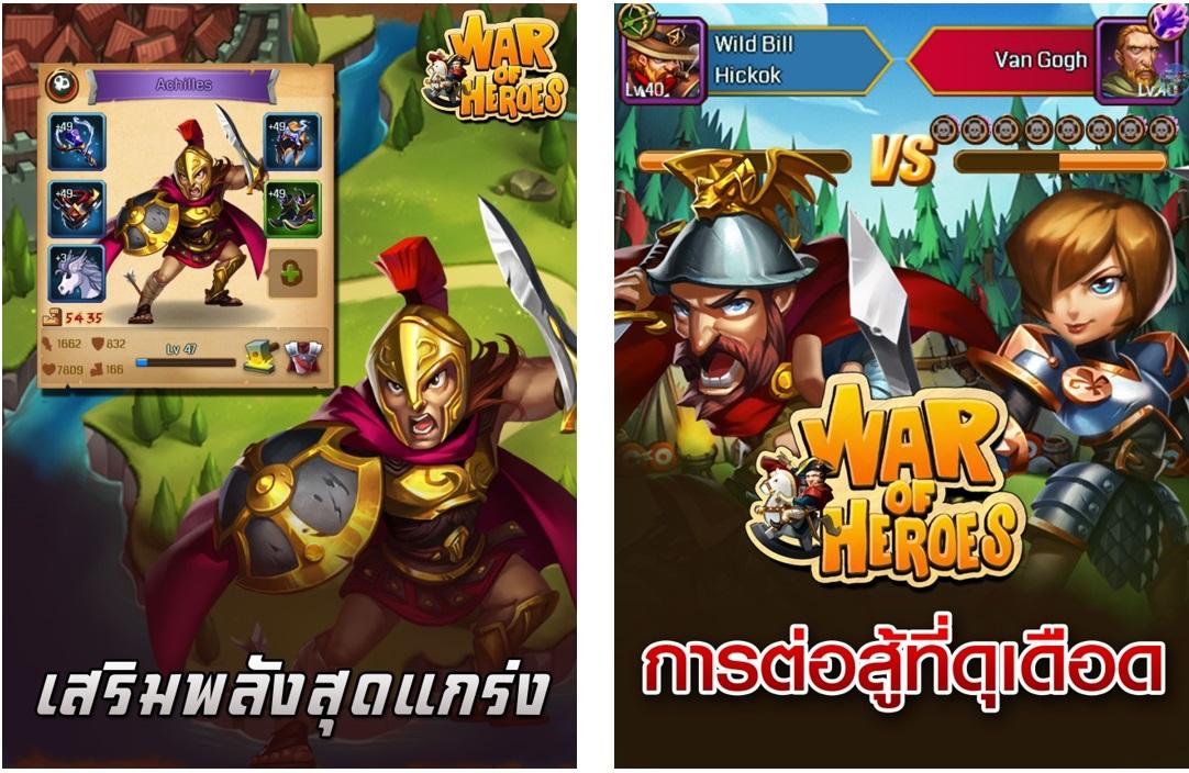 War of Heroes10817 3