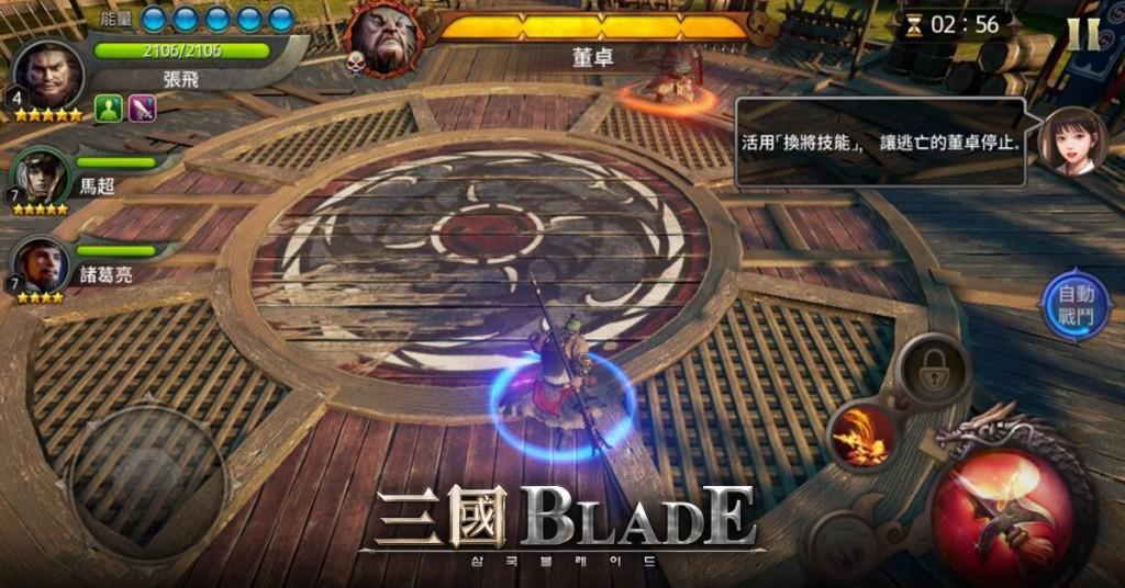 3 Kingdom Blade 002