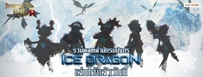DN ice dragon come back 01