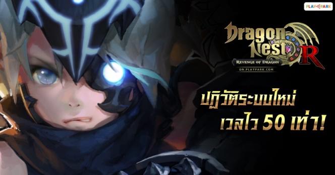 DN ice dragon come back 07