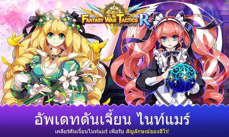 Fantasy War Tactics R อัพเดทความท้าทายใหม่ Nightmare Dungeon
