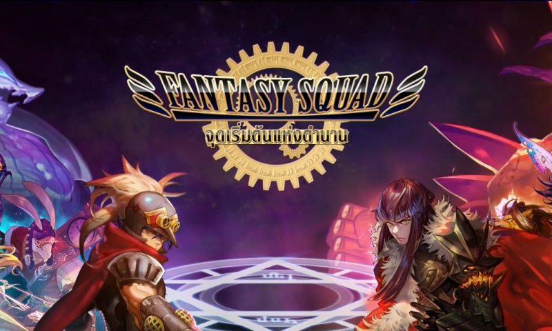Fantasy Squad ตำนานแห่งผู้พิทักษ์มนต์อสูร มันส์แน่ ก.ย.นี้