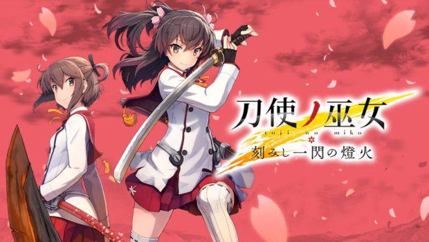 ส่งตรงข้อมูลใหม่ Toji no Miko เกมมิโกะนักดาบจากงาน TGS 2017
