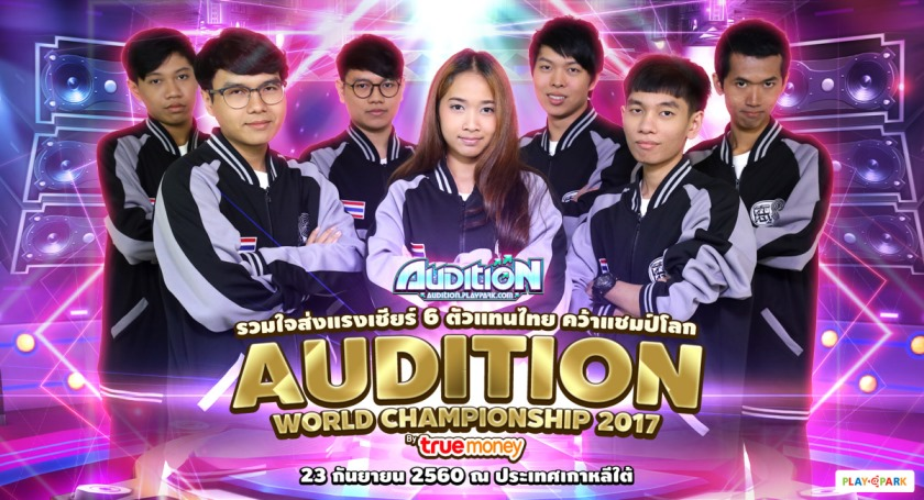 audition 19092017 01