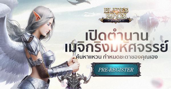 แหวนข้าอยู่ไหน Blades & Rings เปิด Pre-Register เวอร์ชั่นไทย
