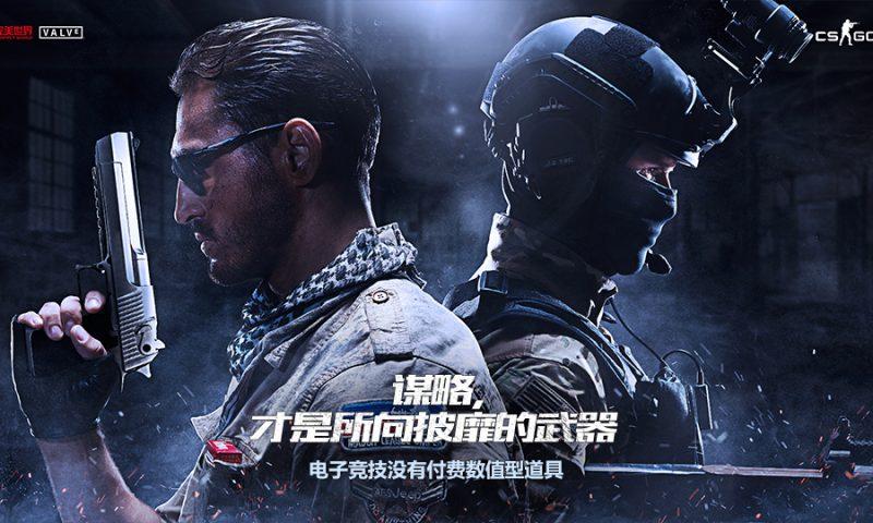 อิจฉา Counter-Strike: Global Offensive เปิดให้เล่นฟรีในจีน
