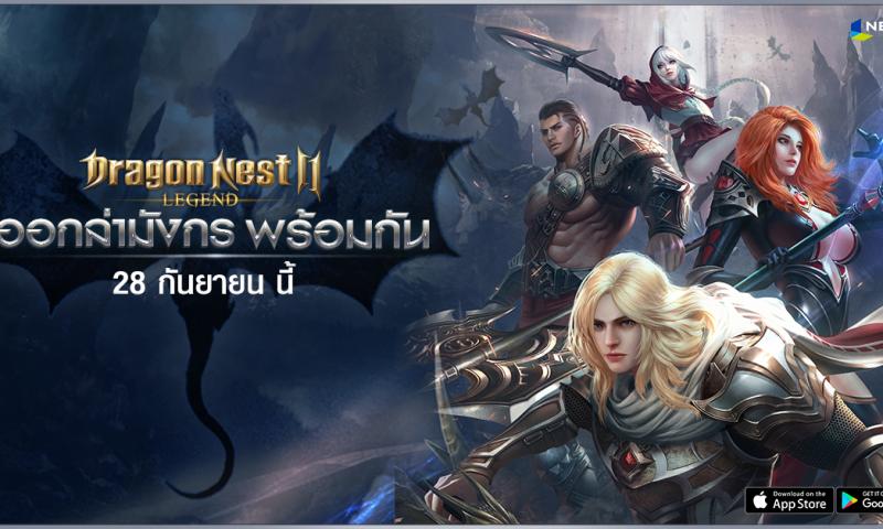 เกมเมอร์ไทยเฮ Dragon Nest 2 Legend เปิดศึกท้าล่ามังกร 28 กันยายนนี้