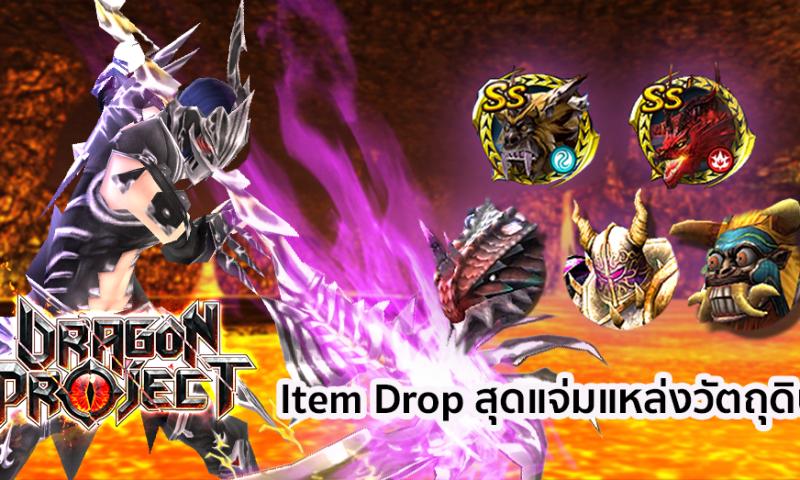 แปะไว้เลย Dragon Project ตารางมอน Drop ของแจ่มๆ