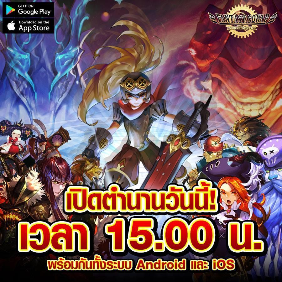 fantasy squad 11092017 04