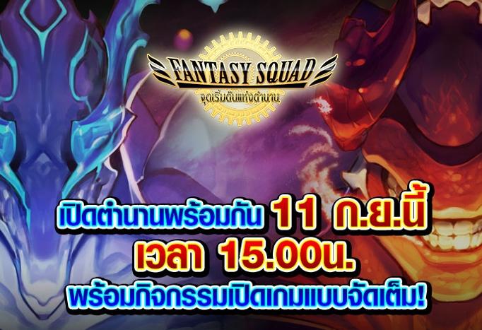 fantasy squad 11092017 05