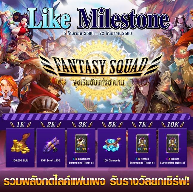 fantasy squad 11092017 06