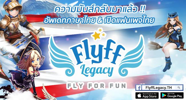 บินไปด้วยกัน Flyff Legacy เปิดตัวแฟนเพจ พร้อมตัวเกมภาษาไทย
