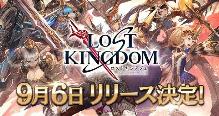 Lost Kingdom เกมอนิเมะ MMORPG เบอร์แรง ลงสโตร์แล้วจ้า