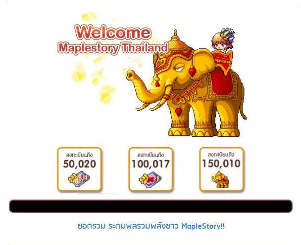 maplestory th pre register 05