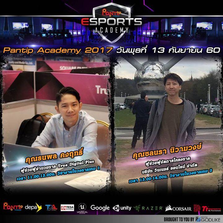 pantip e sport academy 2017 13092017 12