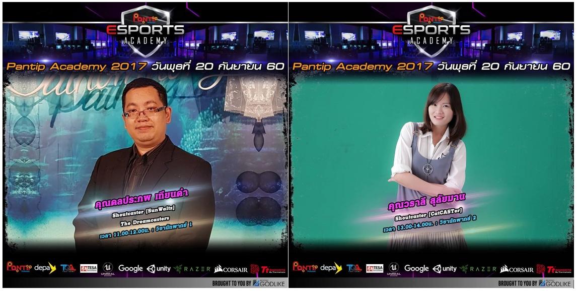 pantip esports academy 20192017 11