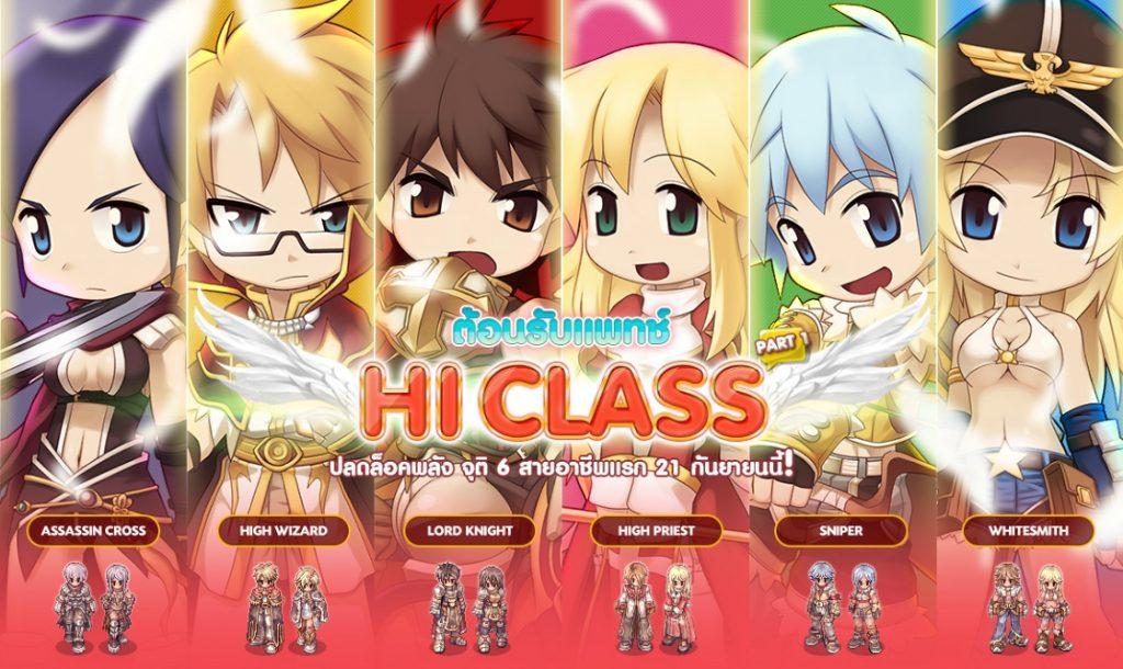 ro exe hi class update