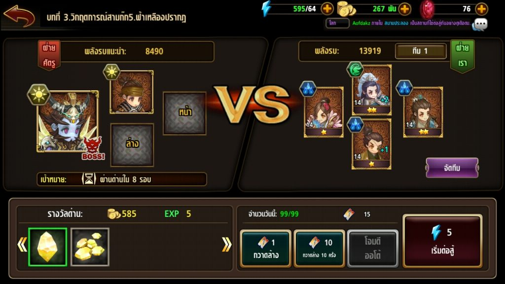 tol review 30917 09