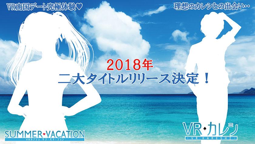 พลิกโฉม Illusion ทำ VR Kanojo : Summer Vacation เน้นเรททั่วไป