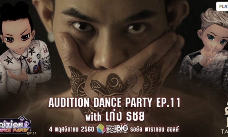 AUDITION DANCE PARTY EP.11 with เก่ง ธชย ที่งาน TGS