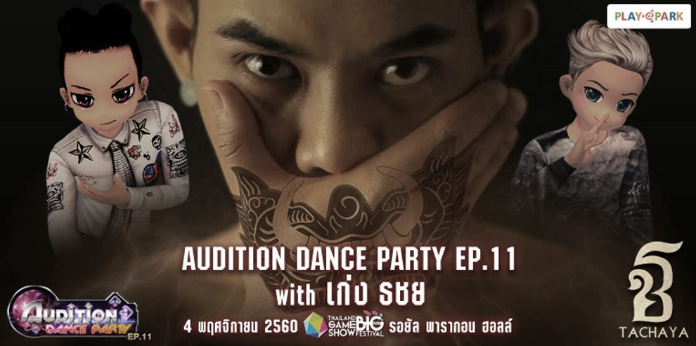 AUDITION301017 0