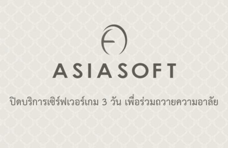 Asiasoft262027