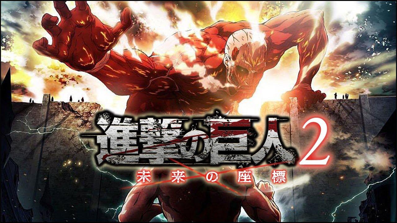 Attack on Titan 2 march 2018 04