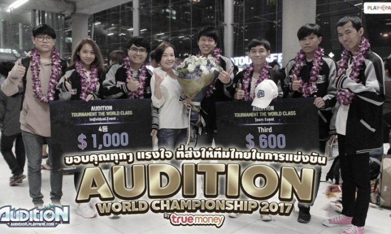 Audition World Championship ไทยคว้าอันดับ 3 และเดี่ยวอันดับ 4 ของโลก