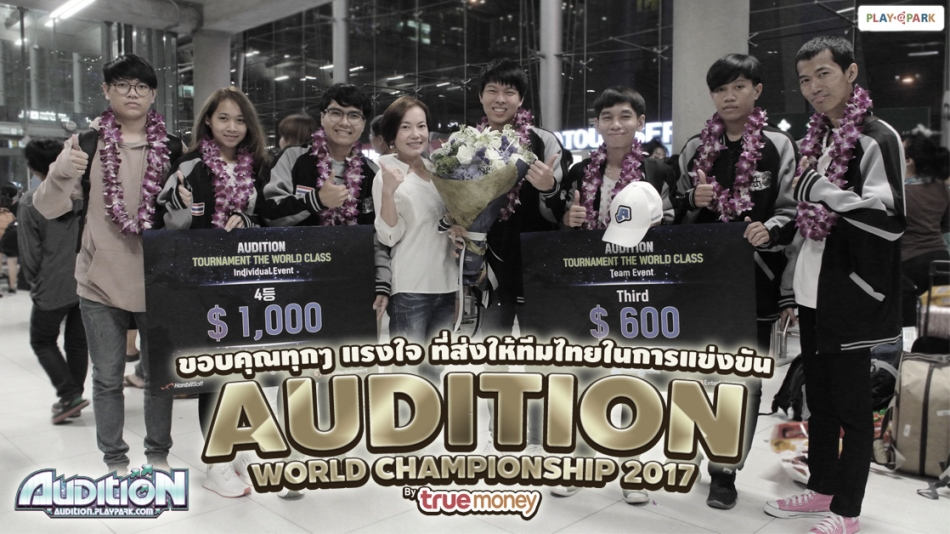 Audition41017 1