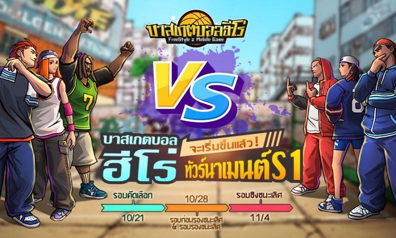Basketball Hero ทัวร์นาเมนต์ S1 ไลฟ์สด 4 พ.ย. นี้